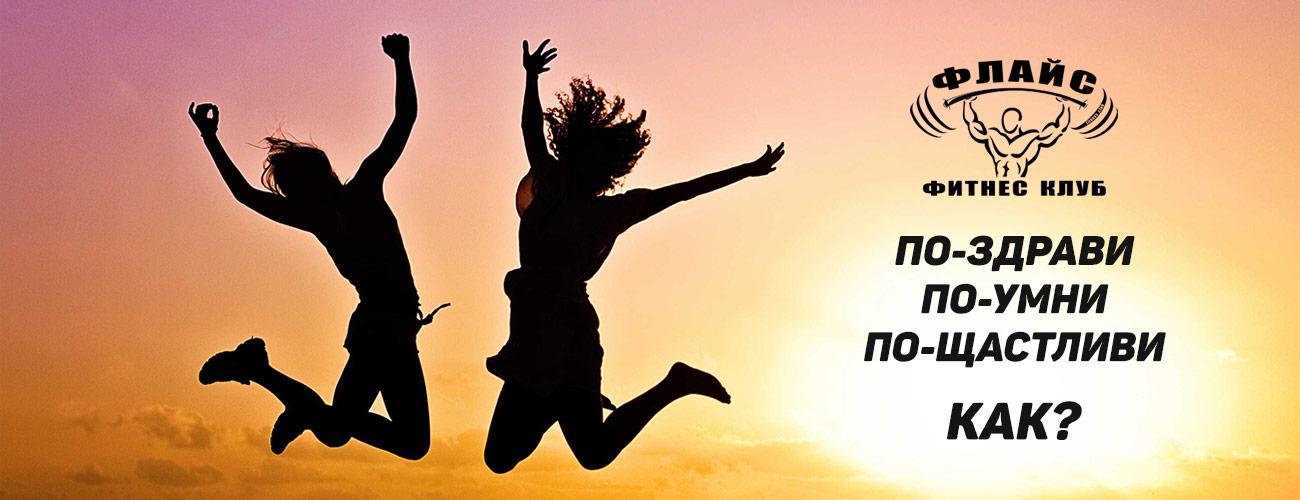 Как да станем по-здрави, по-умни и щастливи?