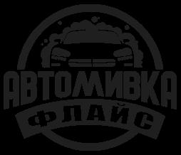 Автомивка Флайс Амая