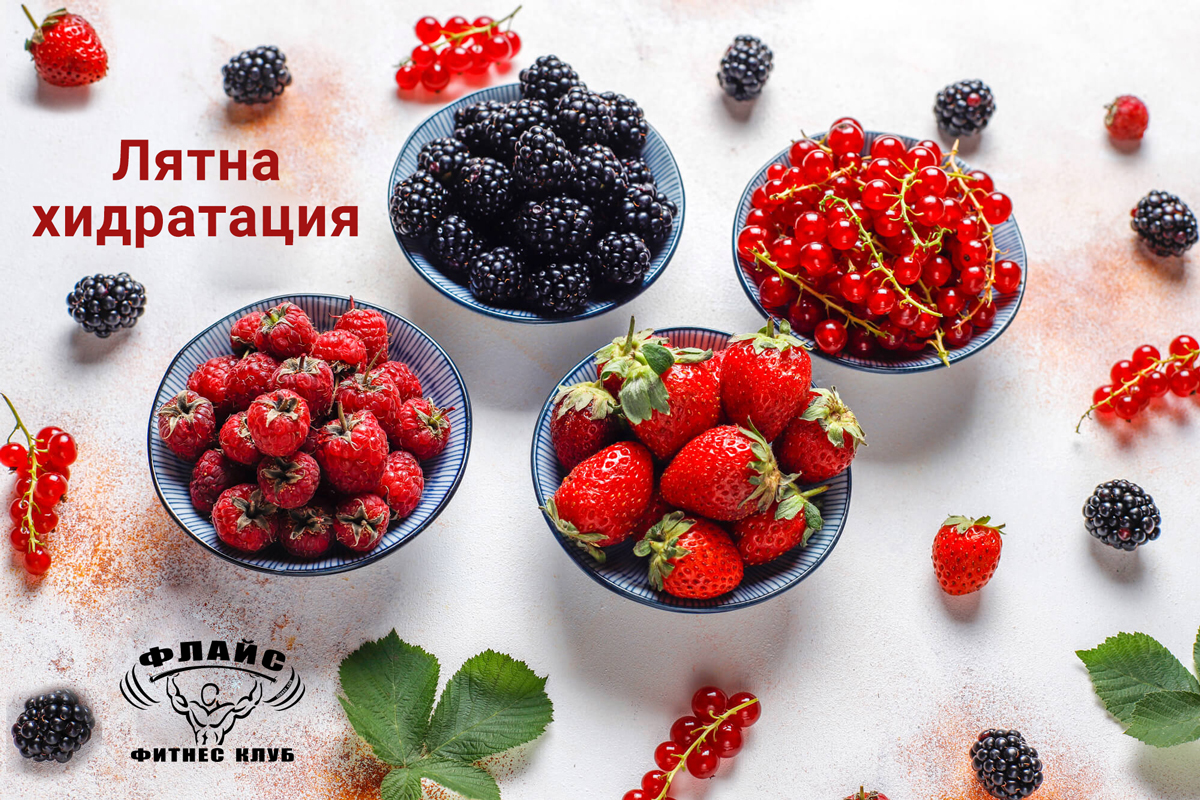 Плодове и зеленчуци с високо съдържание на вода